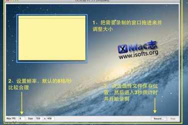 [Mac]录制gif动画软件 : LICEcap