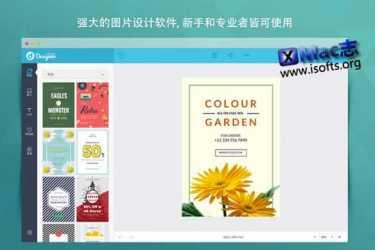 [Mac]图片设计制作软件 : FotoJet Designer