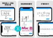 [iPhone]简单方便的手写计算器 : MyScript Calculator