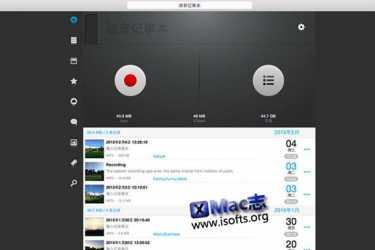 [Mac] 语音记事本工具 : Voice Notes Pro