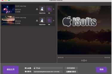 [Mac] VideoEasy Video  Converter Pro : 全能视频格式转换工具