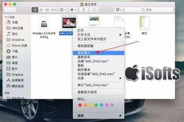 如何修改Mac默认视频播放器?