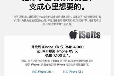 苹果中国官网上线以旧换新 – 可抵价购买iPhone XR/XS