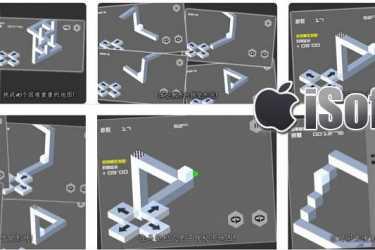[iPhone/iPad]错觉视界 : 3D立体错觉游戏