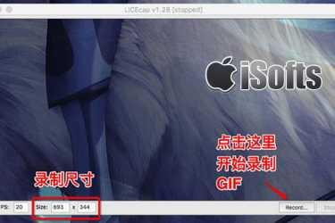 [Mac] LICEcap for Mac : 小而强大的gif录像软件