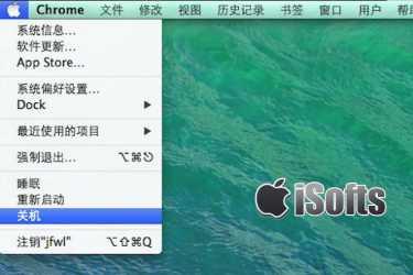 4招助你实现Mac快速关机