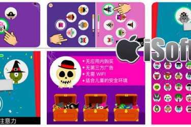 [iPhone/iPad] Halloween :万圣节主题的儿童视觉反应游戏