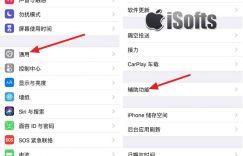 iPhoneX小白点怎么开启 - 最新方法