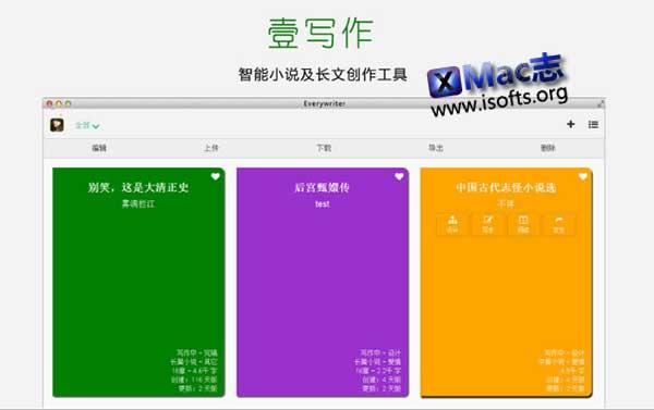 [Mac]智能中文写作软件 : 壹写作(Everywriter)