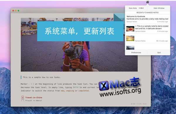 [Mac]基于Markdown的日常笔记软件 : Kardnote