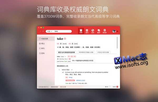 有道词典 for Mac:免费词典及翻译工具
