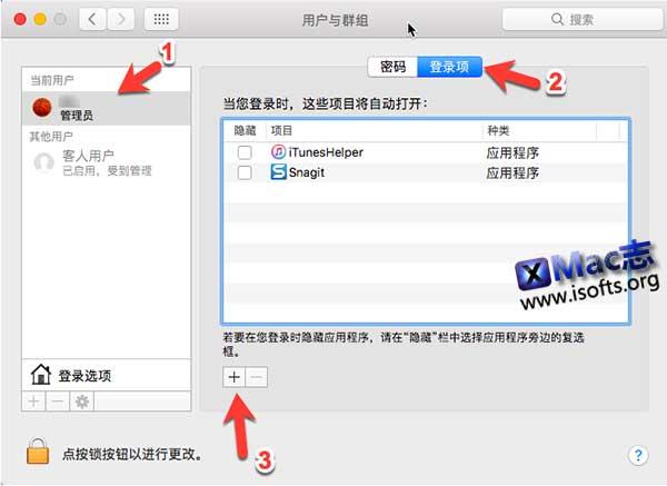 macOS设置开机自启动项