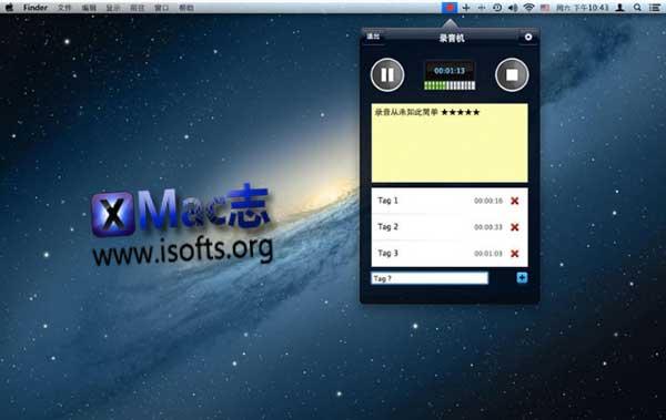 [Mac]简单方便的录音软件 : 录音机 Pro