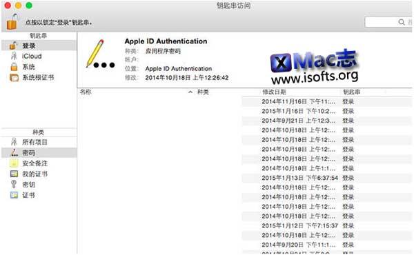如何在Mac电脑上查看已存WiFi的密码