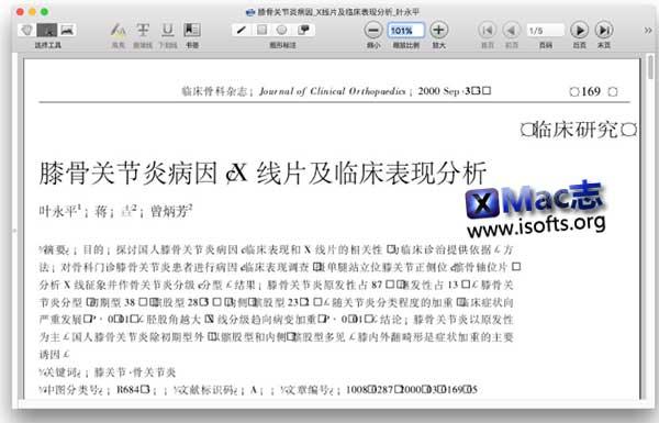 [Mac] caj阅读器 : CAJViewer for Mac