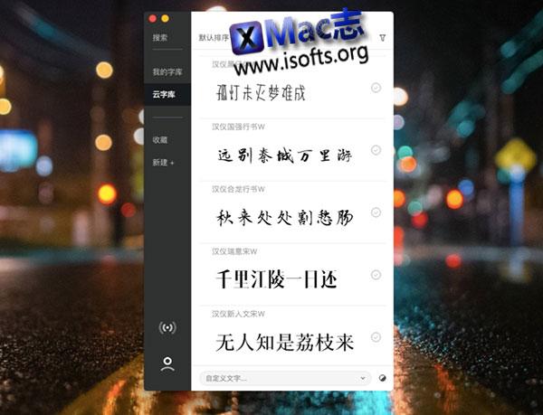 [Mac]字体下载管理软件 : Hellofont(字由)