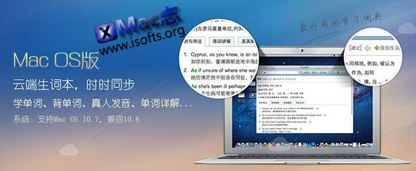 [Mac]单词学习及翻译软件 : 海词词典