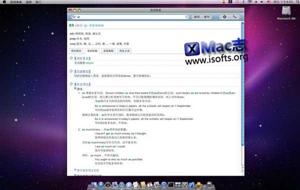 [Mac]专业性英文词典及翻译工具 : 海词典典