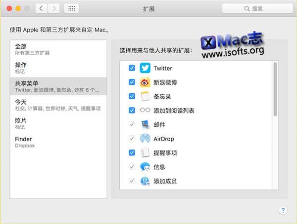 macOS系统分享菜单里的按钮排序方法