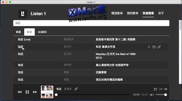 [Mac]网易云音乐/QQ音乐/虾米音乐整合音乐搜索及播放软件 : Listen 1