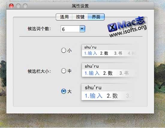 QQ输入法 For Mac:Mac平台的QQ输入法