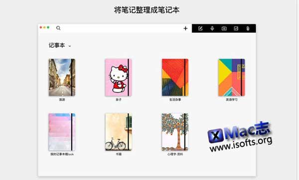 [Mac]支持云同步的笔记软件 : Notebook