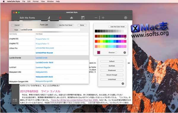 [Mac]富文本编辑工具 : noteCafe Stylo