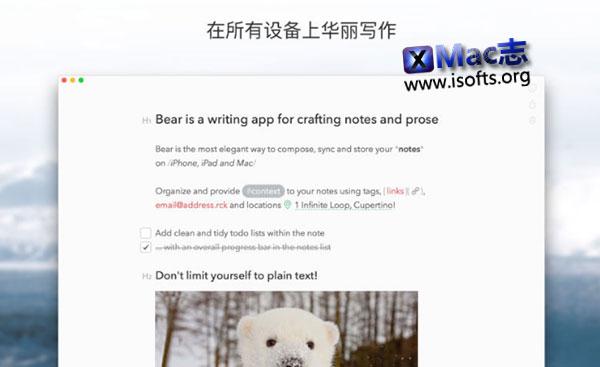 [Mac]优秀的笔记及写作软件 : Bear