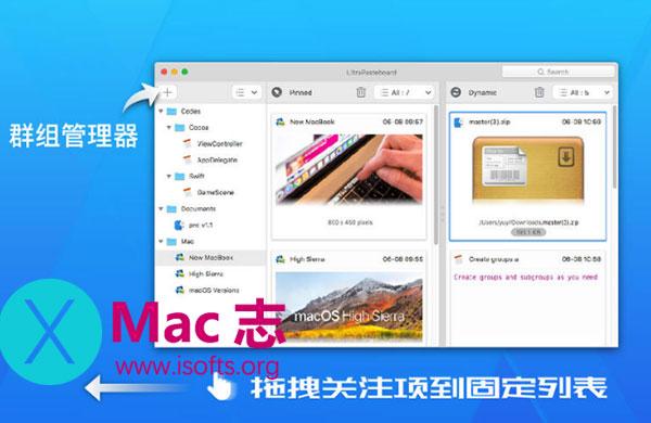 [Mac]剪贴板管理器 : Clipboard Pro
