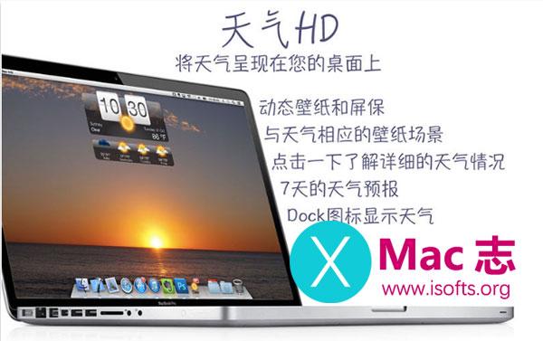 [Mac]实时天气预报的壁纸和屏保软件 : Weather HD