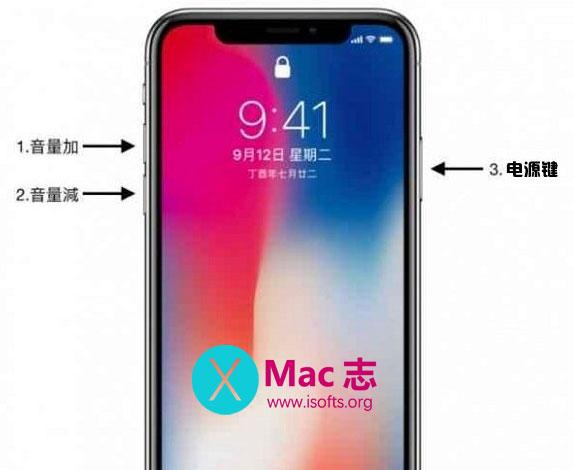 iPhone X死机 – 如何强制重启iPhone X