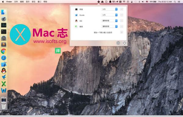 [Mac]增强型输入法自动切换工具 : GhostSKB