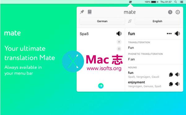 [Mac]多国语言即时翻译工具 : Mate Translate
