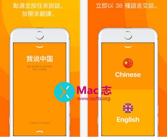 [iPhone]全新语音翻译应用 : iTranslate Converse 语音翻译