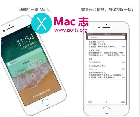 [iPhone/iPad]稍后阅读、记事、浏览和收藏工具 :Marklist
