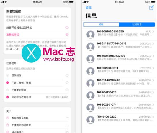 [iPhone]具备学习功能的垃圾短信过滤应用 : 熊猫吃短信