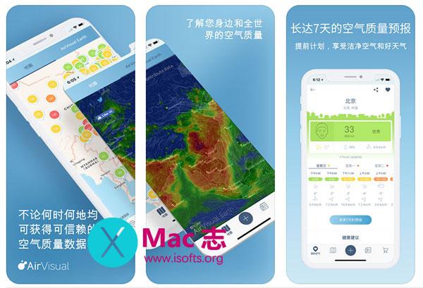 [iPhone/iPad]全球空气质量(PM2.5雾霾AQI)预测工具 :AirVisual