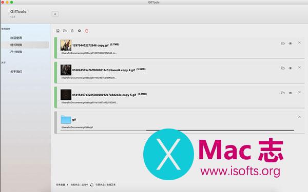[Mac] GIF动画APNG动画的转换工具 :GifTools
