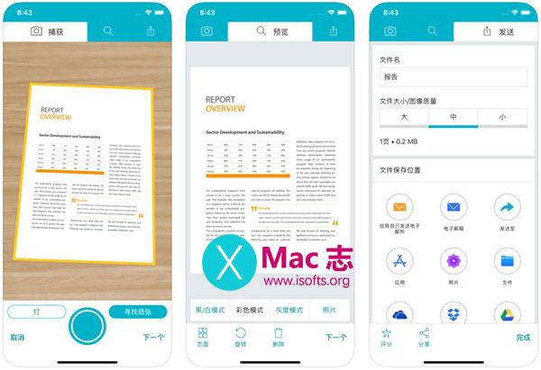 [iPhone/iPad]文档扫描工具 : Scanner App 123