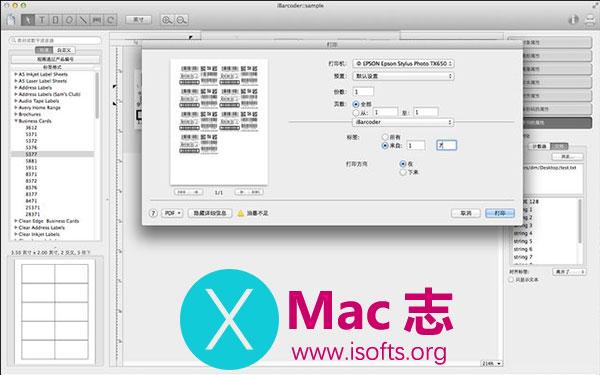 [Mac]条码生成软件 : iBarcoder