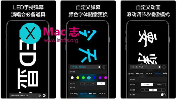 [iPhone]手持LED弹幕制作软件 : LED显示屏