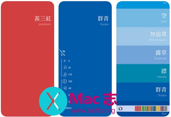 [iPhone/iPad]日本霓虹国传统颜色软件 : Nihon