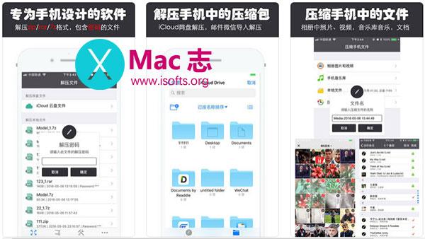 [iPhone/iPad] Zip/Rar压缩解压工具 : AiZip