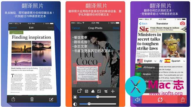 [iPhone/iPad] PDF文档扫描及OCR工具 : 翻译照片