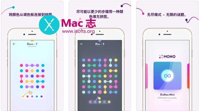 [iPhone]关于色彩和连接的小型益智游戏 : MONO