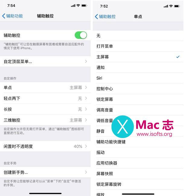 利用iPhone/iPad的辅助触控功能给iPhone/iPad添加虚拟Home键