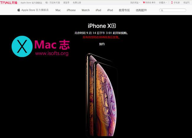 iPhone Xs / Xs Max 苹果官方网站及天猫「抢预购技巧」与注意事项