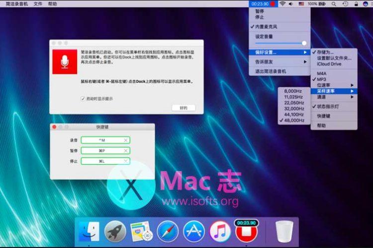 [Mac]简单方便的录音软件 : 简洁录音(Simple Recorder)