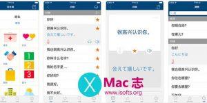 []基础日语学习软件 :常用日语
