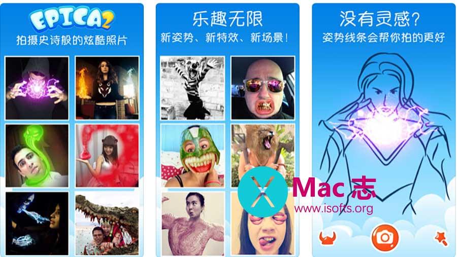 [iPhone]重口味怪兽相机软件 : Epica 2 Pro